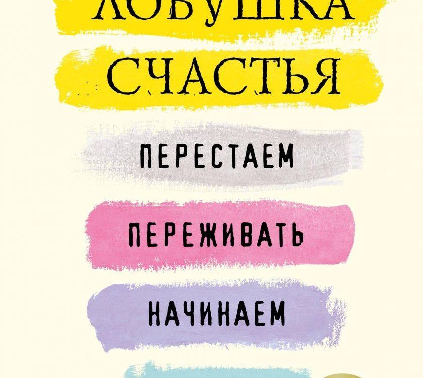 lovushka-schastya